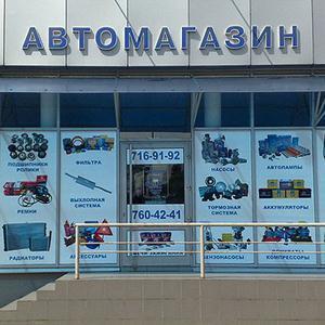 Автомагазины Чегем-Первого