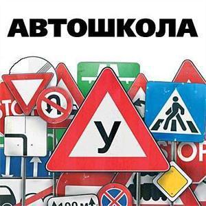 Автошколы Чегем-Первого