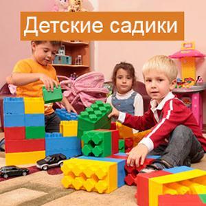 Детские сады Чегем-Первого