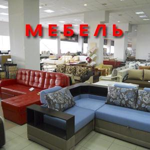 Магазины мебели Чегем-Первого