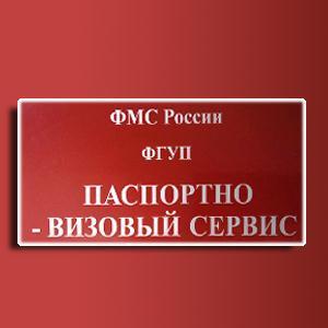 Паспортно-визовые службы Чегем-Первого