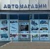 Автомагазины в Чегеме-Первом