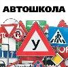 Автошколы в Чегеме-Первом