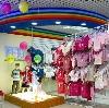 Детские магазины в Чегеме-Первом