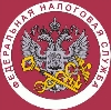 Налоговые инспекции, службы в Чегеме-Первом