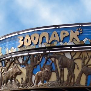 Зоопарки Чегем-Первого